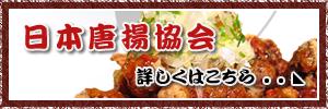 日本唐揚げ協会
