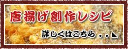 唐揚げ創作レシピ