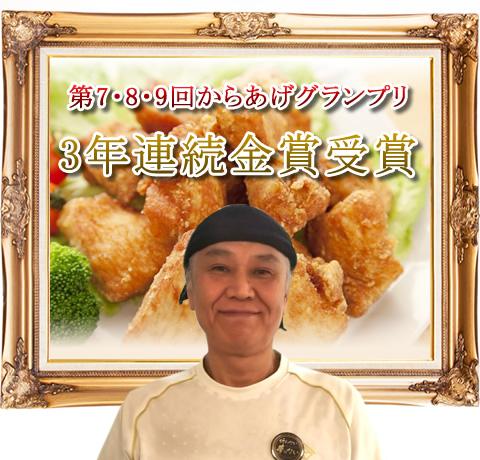 第7回からあげグランプリ金賞受賞